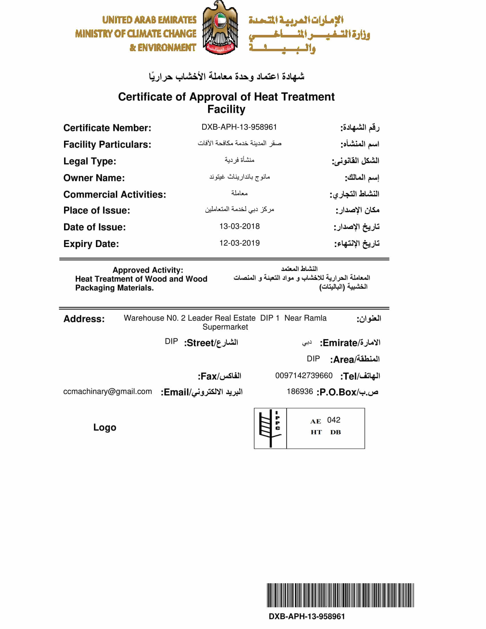 SAQER CERTIFICATE OF APPROVAL OF HEAT TREATMENT FACILITY