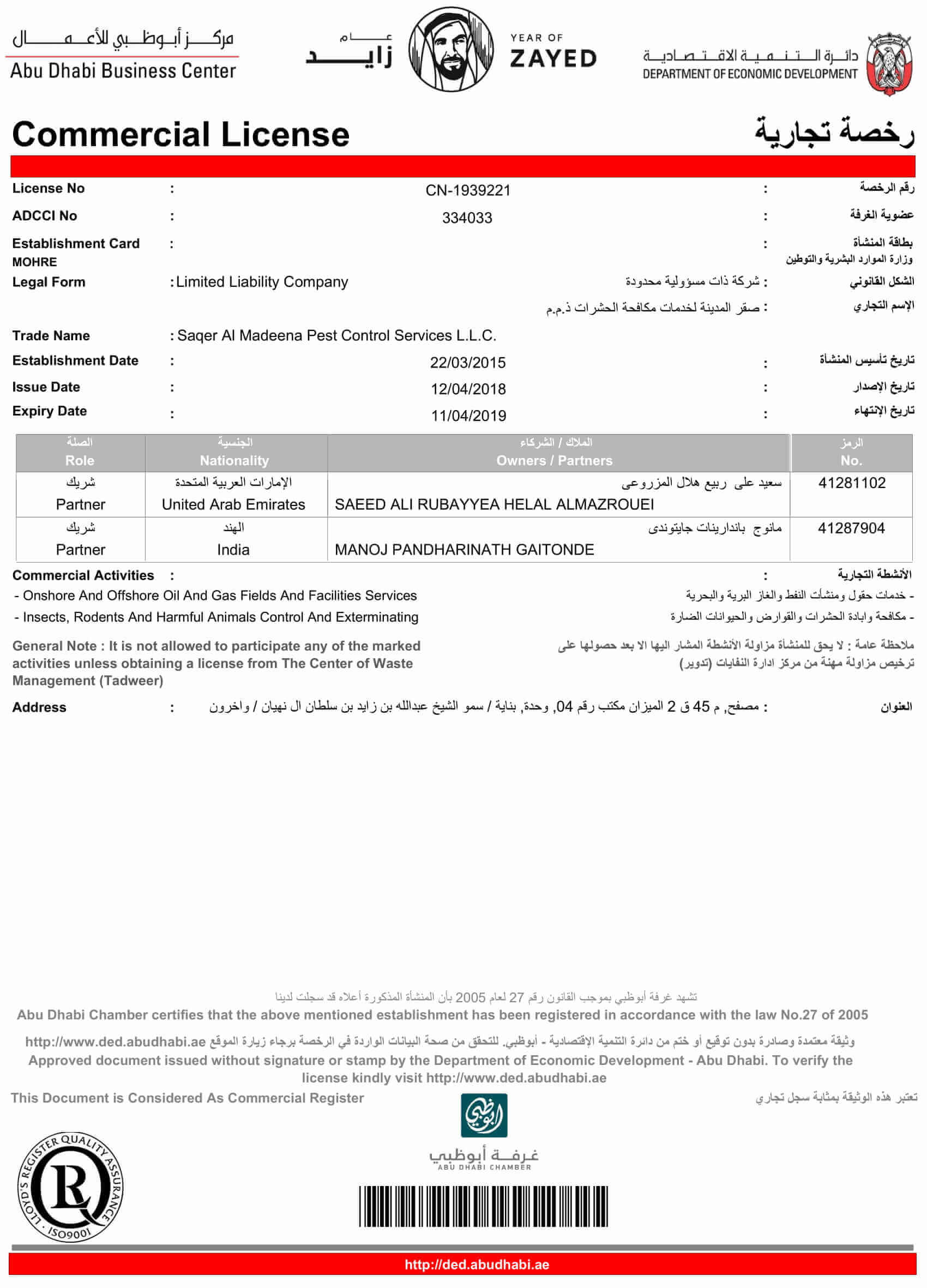 SAQER LLC LICENSE AUH 2018-19